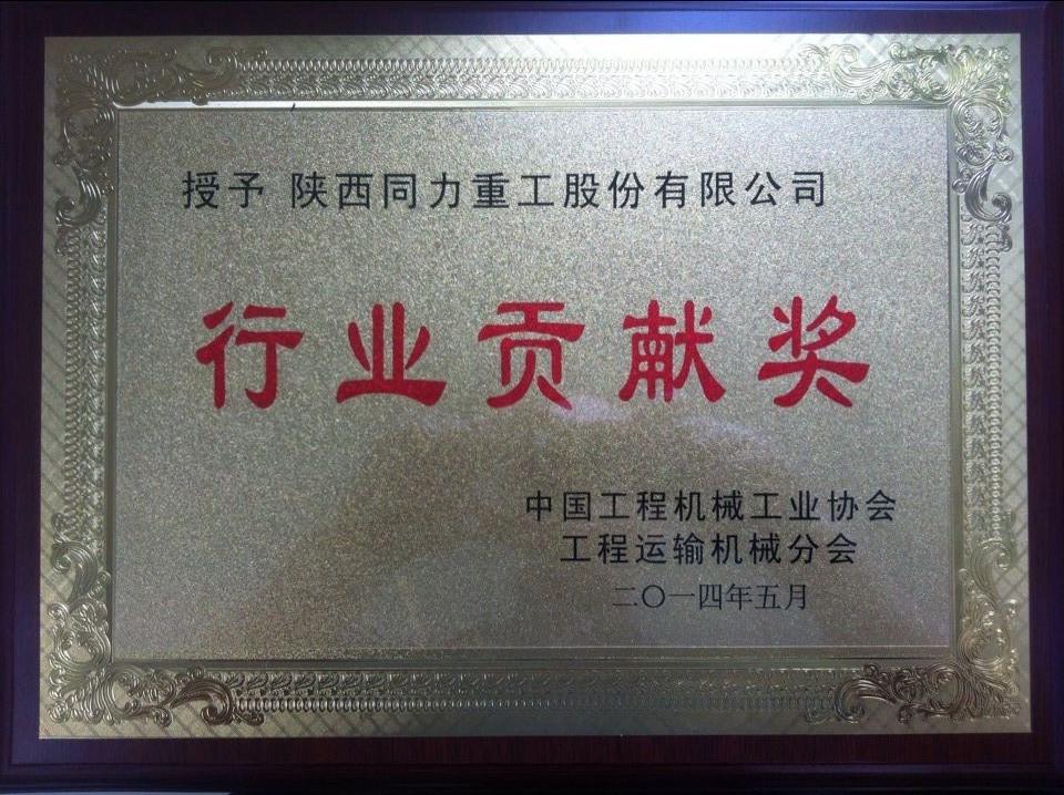 行业贡献奖
